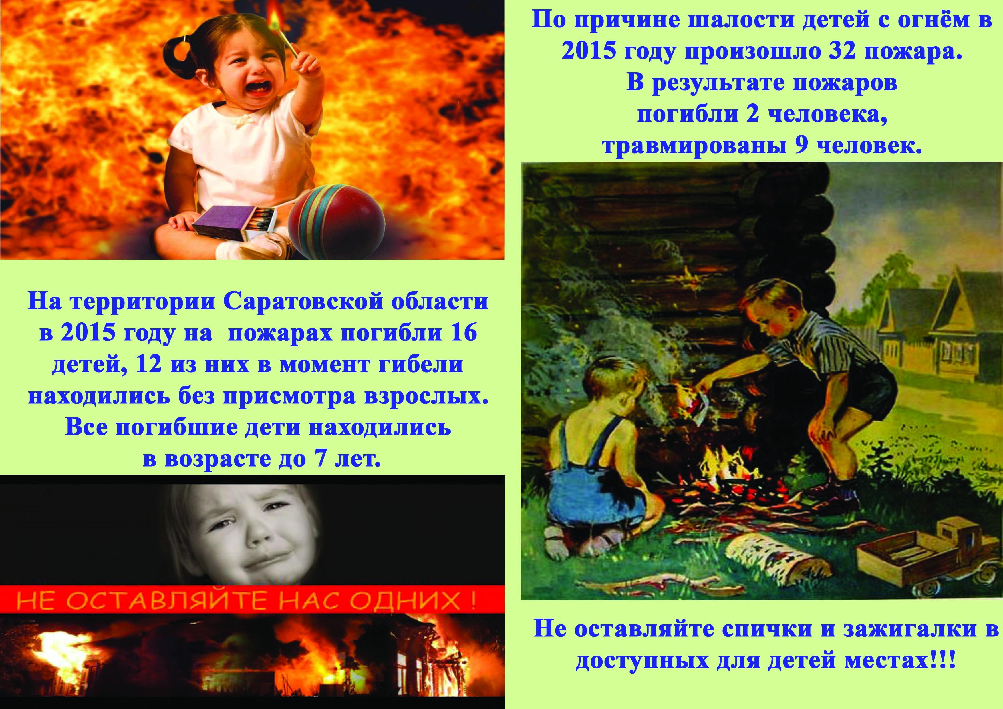 Фото детей в огне